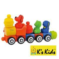 【Ks Kids 奇智奇思】彩色安全積木-歡樂火車組 SB00293