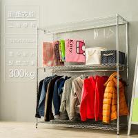 dayneeds 荷重型 150x45x180公分三層雙桿電鍍波浪衣櫥架