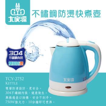 (福利品)大家源 1.2L 304不鏽鋼雙層防燙快煮壺/電水壺-湖水藍TCY-2752