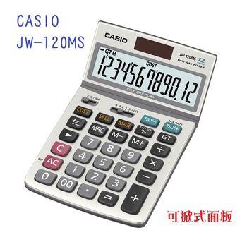 CASIO卡西歐‧12位數雙電源/可掀式/稅率商用計算機/JW-120MS
