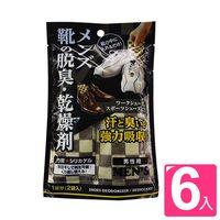 【日本不動化學】竹碳男鞋適用除濕脫臭乾燥劑1足分2袋入3包組(6入)