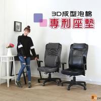 BuyJM 3D專利坐墊透氣大護腰多功能高背辦公椅/電腦椅(兩色可選)