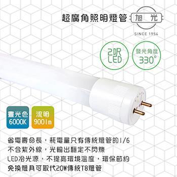 【旭光】LED 10W ET8-2FT 綠能超廣角燈管2尺-20入 6000K(晝光色) 免換燈具直接取代T8傳統燈管