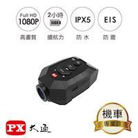 PX大通 機車專用行車記錄器B51