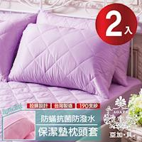 【AGAPE亞加‧貝】 MIT台灣精製《紫羅蘭》 3M防潑水專利防蹣抗菌枕頭套式保潔墊 -2入