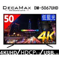 DECAMAX 50吋 UHD 4K 液晶顯示器 + 數位視訊盒 (DM-5067UHD)