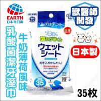 Earth日本EH每日潔-犬貓用乳酸菌潔牙溼巾-牛奶薄荷風味(原TK)