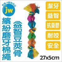 美國JW《繽紛磨牙棉繩益智豆莢骨》潔牙塞食玩具