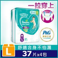 【幫寶適】 超薄乾爽 拉拉褲(L)37片x4包/箱