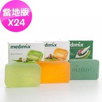 【印度MEDIMIX當地特價版】草本香皂(24入三色特惠組加送進口香氛洗衣皂*2入)