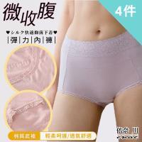 【依奈川enac】雙側收脂提臀塑腰內褲M-LL(超值四件組)