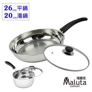 Maluta瑪露塔 蜂巢式三層底複合金平煎鍋(附蓋)26cm+頂級#316不鏽鋼雪平油炸鍋20cm