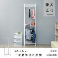 dayneeds 輕型 60x45x210公分三層雙桿烤白波浪衣櫥架