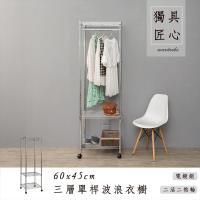 dayneeds 60x45x180公分三層單桿電鍍波浪衣櫥架
