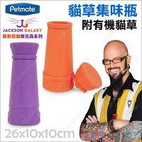 美國Petmate管教惡貓傑克森《貓草集味瓶》附有機貓草.貓玩具救星