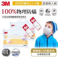 3M 防蹣幼兒枕心-附純棉枕套 2~6歲    兩入組