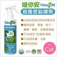 USDA認證100%有機!美國Ticks N all唯你安貓用跳蚤壁蝨噴劑