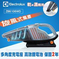 Electrolux伊萊克斯乾濕兩用手持式吸塵器ZB6106