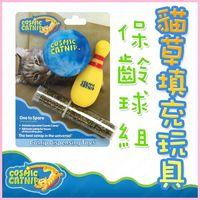美國Cosmic Catnip宇宙貓《可填充貓草橡膠玩具-保齡球》