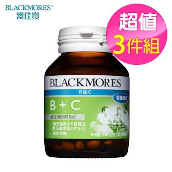 澳佳寶Blackmores B+C (60顆x3瓶)