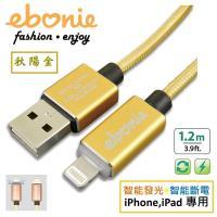 ebonie 蘋果apple AI循環充電USB LED燈極速充電線/快充線/傳輸線-秋陽金 iPhone X/XS/XR/7/8/6s/iPAD