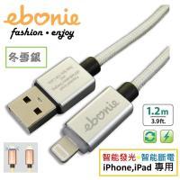 【ebonie】蘋果apple藍LED冷光智慧斷電USB極速充電線/快充線/傳輸線-【冬雪銀1.2公尺】