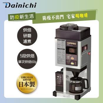 大日Dainichi自動生豆烘焙咖啡機 MC-520A(烘焙研磨濾煮三機一體)單品咖啡機 烘豆咖啡機 新鮮咖啡