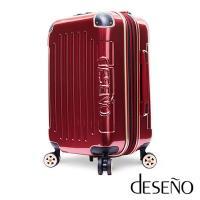 行李箱 Deseno 尊爵傳奇Ⅲ 多色 可加大 防爆拉鍊 商務 28吋 行李箱 行李箱 CL2380