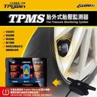 Trywin TPMS-MS 胎外式胎壓監測器 (TRYWIN 3DX8專用)-禮
