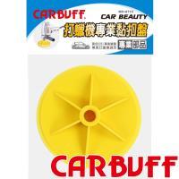 CARBUFF 車痴海綿黏扣盤/適用5吋(2入) MH-8710