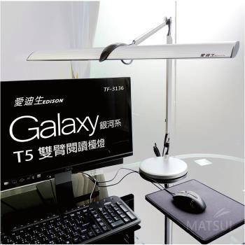 愛迪生 銀河系T5雙臂閱讀檯燈 TF-3136