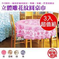 【超值3入組】立體雕花 圓桌防水防髒桌巾 150*150cm 金德恩 台灣製造