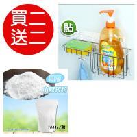【買2送2 超值組】洗潔精菜瓜布壁掛架X2(贈萬用小蘇打粉1kg/2包)加送 歡樂杯一個