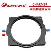 SUNPOWER CHARMER 可旋轉濾鏡支架