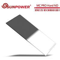 SUNPOWER MC PRO 100x150 Hard ND 1.2 玻璃方型 硬式漸層減光鏡片(減4格)