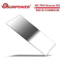 SUNPOWER MC PRO 100x150 Reverse ND 1.5 玻璃方型 反向漸層減光鏡(減5格)