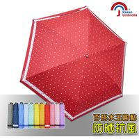 皮爾卡登 輕巧防曬圓點抗風晴雨傘-大紅