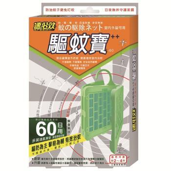 速必效驅蚊寶-60日用(三盒組)