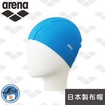 【日本製】arena  專利布質泳帽 FAR4917 舒適透氣 不勒頭 不夾頭髮 男女通用