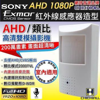 【CHICHIAU】AHD 1080P SONY 200萬數位類比雙模切換偽裝紅外線感應器造型針孔監視器攝影機
