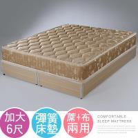 Homelike 奧亞6環護背硬式床墊~雙人加大6尺
