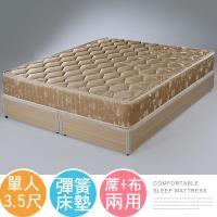 Homelike 奧亞6環護背硬式床墊~單人3.5尺