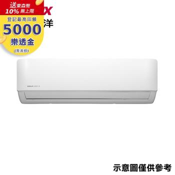 SANLUX三洋冷氣 一級能效 7-9坪 1級變頻冷暖分離式冷氣SAC-V50HF/SAE-V50HF