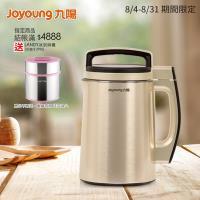 雙11獨家下殺!! Joyoung九陽 冷熱料理調理機(豆漿機) DJ13M-D980SG(11加碼贈 隨行杯果汁機 JYL-C18DM)