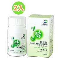 高紘生醫 清酵素 酵素錠  (130錠/罐x2入組)