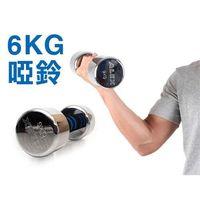 【ALEX】6KG 電鍍啞鈴-健身 重訓 有氧 台灣製 依賣場