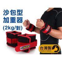 【ALEX】2KG 沙包型加重器-台灣製 慢跑 健身 重量訓練 肌力訓練 可拆式 黑紅