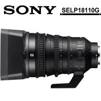 【拭鏡筆】SONY E PZ 18-110 mm F4 G OSS (SELP18110G) 電動變焦鏡頭(公司貨)