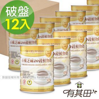 有其田│有機芝麻20穀植物奶-無添加糖(12罐入)