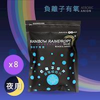 彩虹雨點 負離子有氧夜用衛生棉29cm(4片x8包/組)